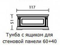 Тумба с ящиком для стеновой панели 60+40 PALAZZO DUCALE Laccato